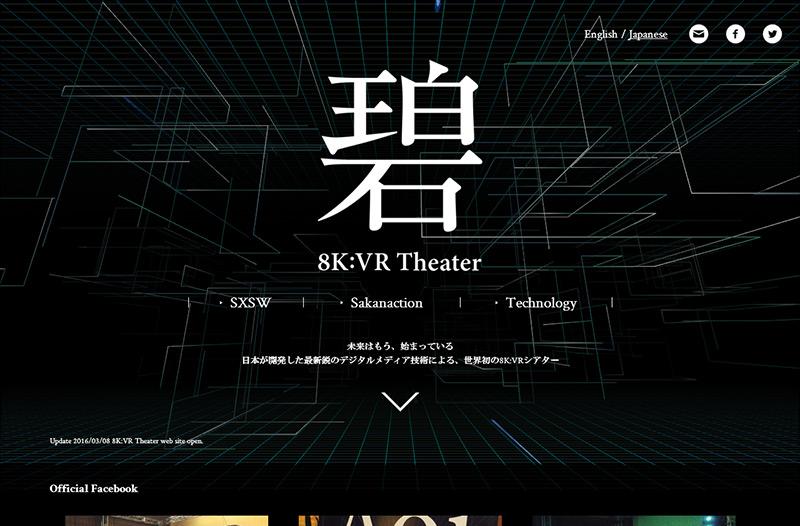 8K:VRシアター「Aoi -碧- サカナクション」