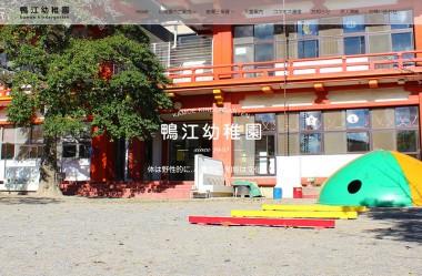 鴨江幼稚園