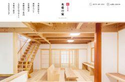 木愛(きあい)の家