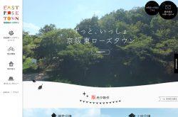 京阪東ローズタウン