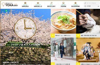 福岡市公式シティガイド よかなび