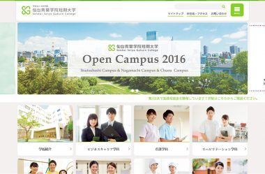 学校法人北杜学園 仙台青葉学院短期大学