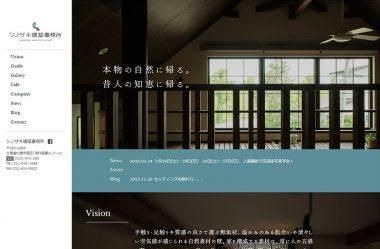 シノザキ建築事務所