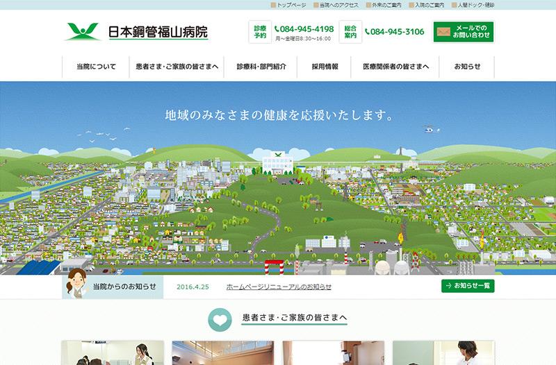 日本鋼管福山病院