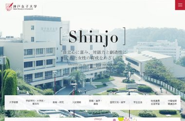神戸女子大学