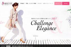 梅花女子大学 受験生応援サイト 2017