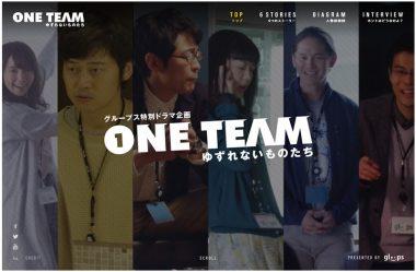 ONETEAM – gloops special movie
