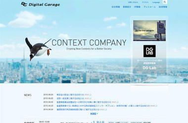 Digital Garage(デジタルガレージ)