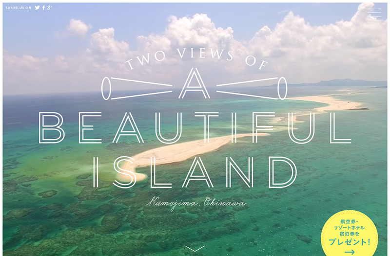 Two Views of A BEAUTIFUL ISLAND 久米島、空から見ると?陸から見ると?