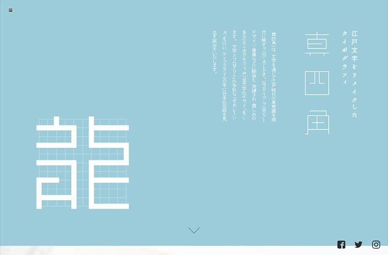 mashikaku | 真四角(ましかく)