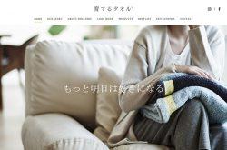 育てるタオル公式サイト | もっと明日は好きになる