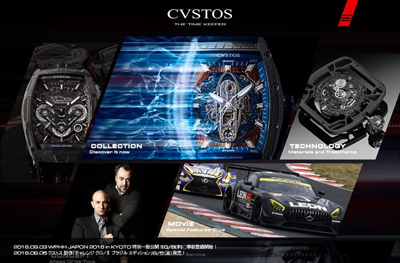 CVSTOS(クストス)