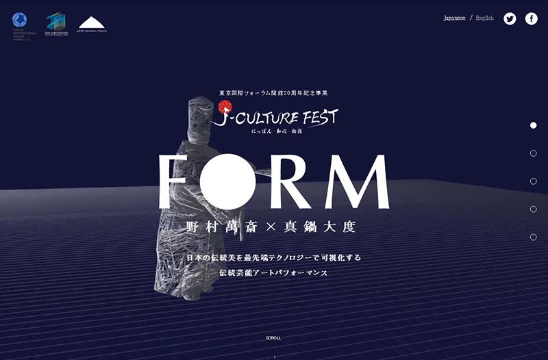 野村萬斎×真鍋大度「FORM」