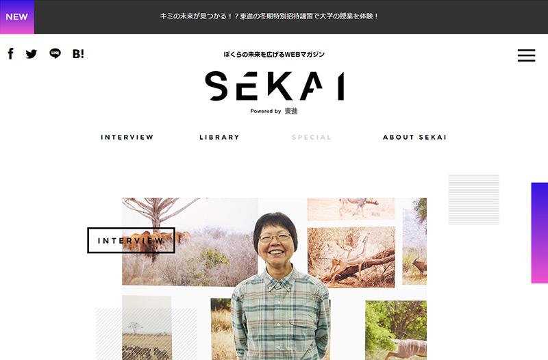 SEKAI 未来を広げるWEBマガジン by 東進