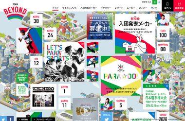 TEAM BEYOND | TOKYO パラスポーツプロジェクト