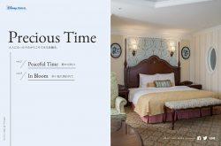 Precious Time|ディズニーホテル