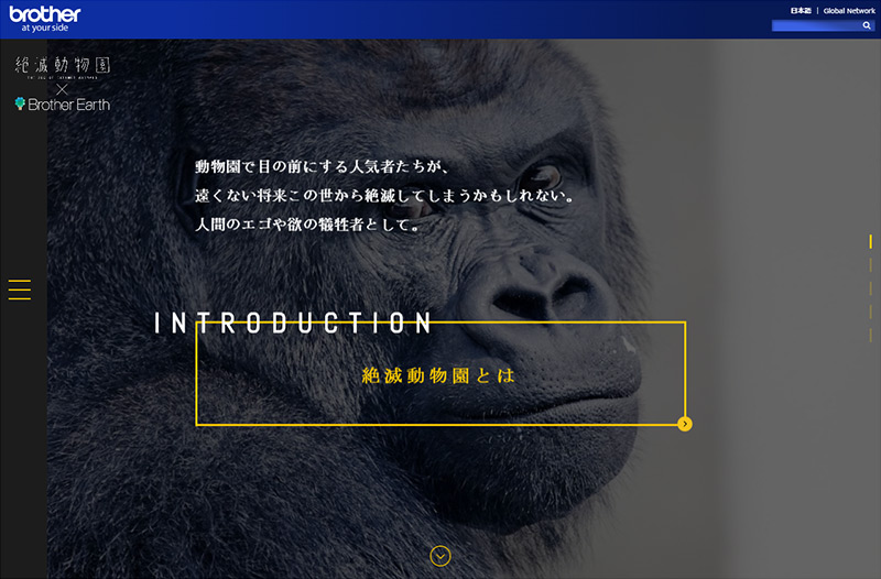 『絶滅動物園』~私たちが知らない物語~ | Brother Earth