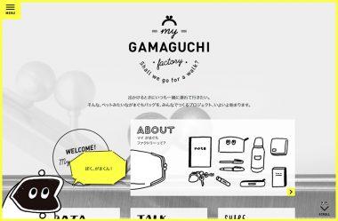 MY GAMAGUCHI FACTORY by studio CLIP