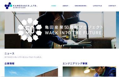 亀田産業株式会社