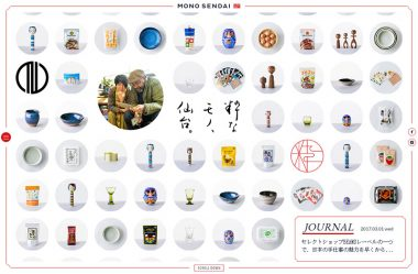 MONO SENDAI|粋なモノ、仙台。
