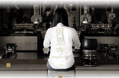 照恩寺|東京都小平市 浄土真宗本願寺派