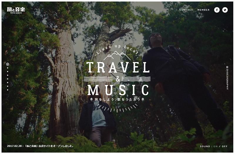 旅と音楽〜Travel & Music〜 旅をしながら音楽を作るバンド