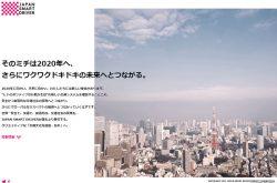 JAPAN SMART DRIVER | ミチノミクス