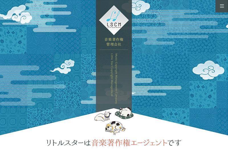 音楽著作権エージェント【 リトルスター・コピーライトマネージメント 】