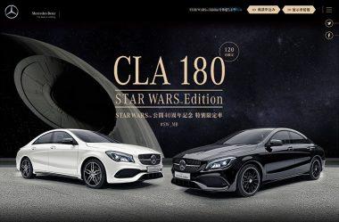 CLA 180 STAR WARS™ Edition Debut!