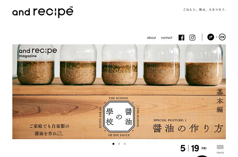 and recipe アンドレシピ