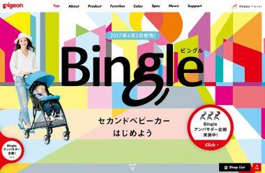 Bingle(ビングル)