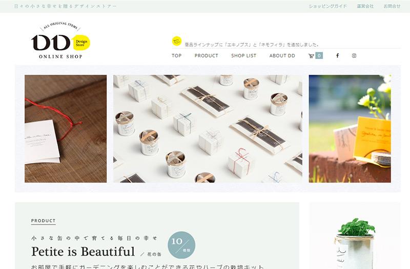 DD Design Storeオンラインショップ