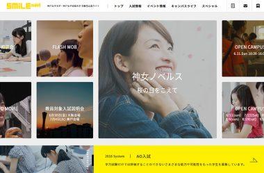 Smile Navi【神戸女子大学/神戸女子短期大学 受験生応援サイト】