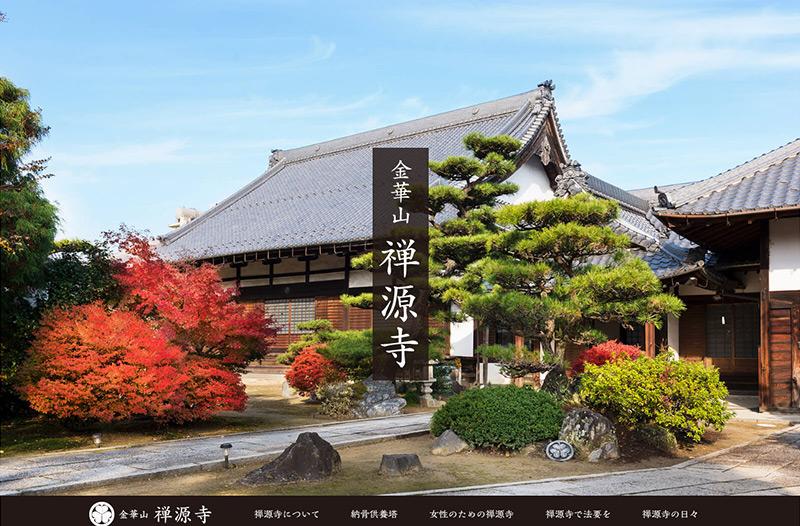 金華山禅源寺