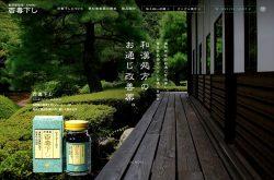 和漢処方の便秘薬|翠松堂製薬「百毒下し」