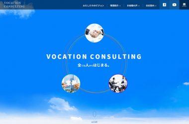 ヴォケイションコンサルティング株式会社
