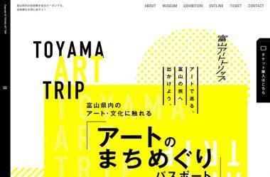 アートのまちめぐりパスポート | 富山アートトリップ