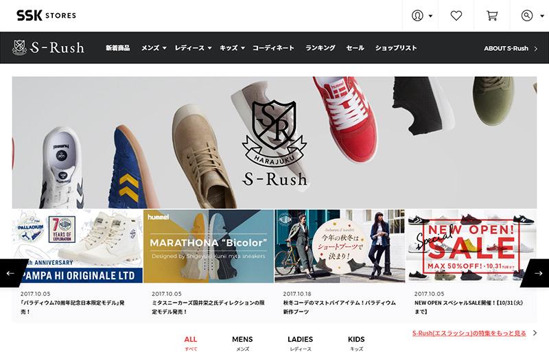 「S-Rush」 | SSK公式オンラインストア