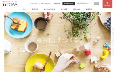 東和産業株式会社 | TOWA