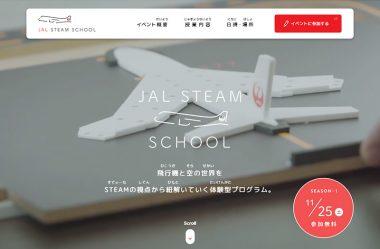JAL STEAM SCHOOL