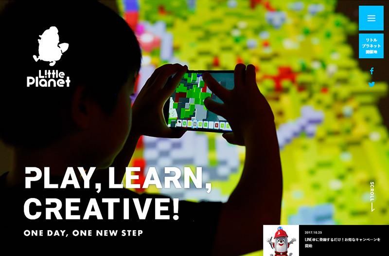 リトルプラネット 体験型知育デジタルテーマパーク