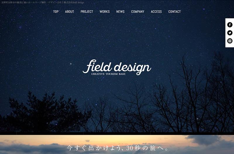 株式会社field design