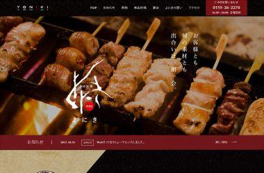 帯広居酒屋「串焼き・創作料理 よにき」