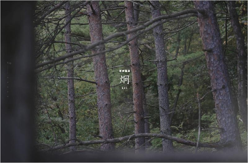 炯 -けい- | 草津温泉