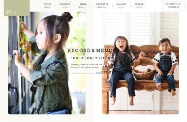 子供写真館ならスタジオストーリー