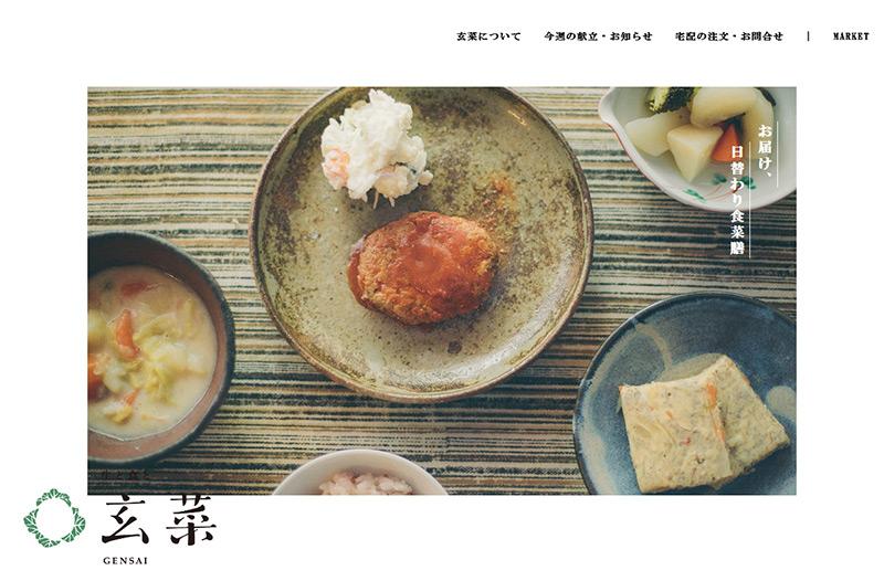 玄菜 | GENSAI