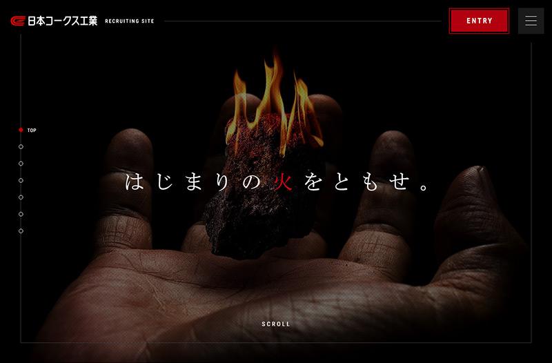 日本コークス工業 – RECRUITING SITE
