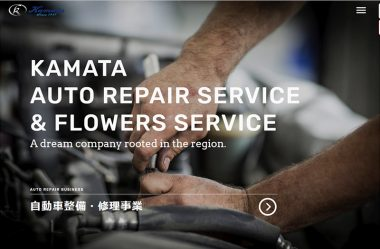 鎌田自動車修理工場