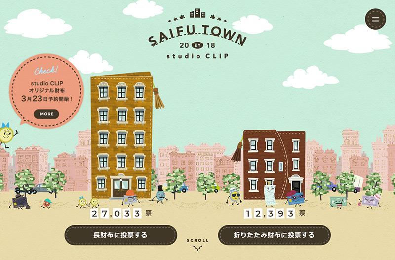 SAIFU TOWN by studio CLIP