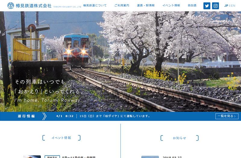 樽見鉄道株式会社
